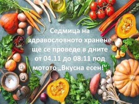 """Седмица на здравословното хранене - """"Вкусна есен"""" - голяма снимка"""