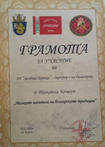 """""""Малките пазители на българските традиции"""" - ПГ6 """"Калинка"""" - Изображение 1"""