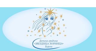 """ДГ """"Звездица-Зорница"""" - ДГ Звездица-Зорница - Бургас"""