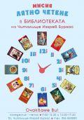 С книжки през лятото! - ДГ Звездица-Зорница - Бургас