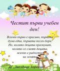 Честит първи учебен ден! - ДГ Звездица-Зорница - Бургас