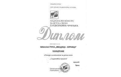 """Вокална група """"Звездица Зорница"""" 1"""