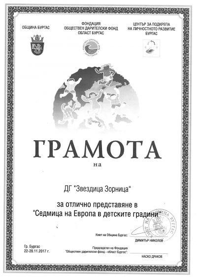 Грамота - ДГ Звездица-Зорница - Бургас
